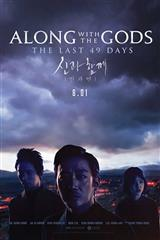 ALONG WITH THE GODS: LOS ÚLTIMOS 49 DÍAS - SINGWA HAMKKE: INGWA YEON