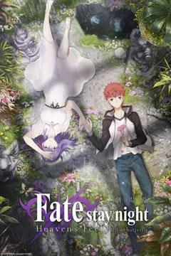 FATE/STAY NIGHT: HEAVEN'S FEEL PARTE 2